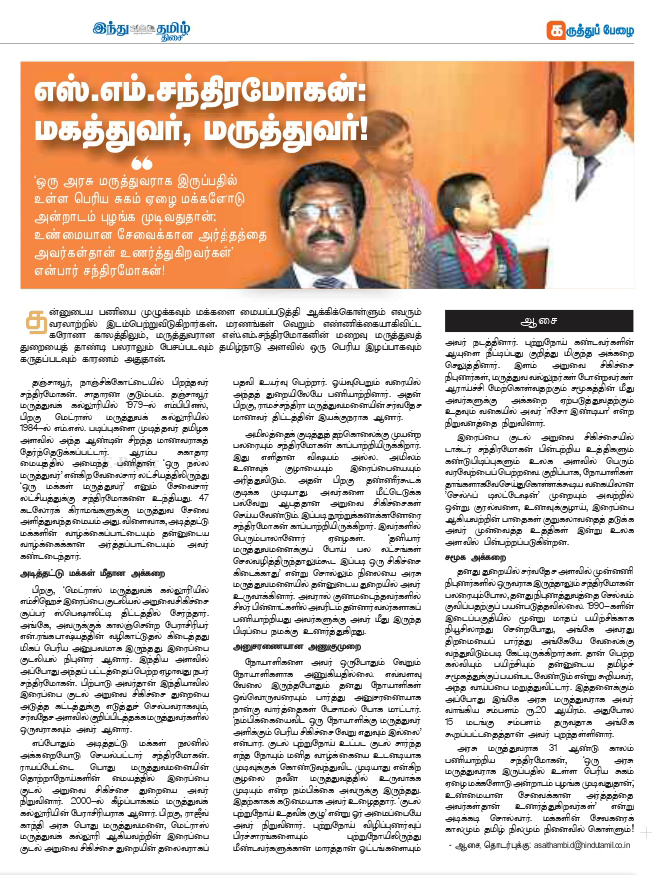 MahathuvarMaruthuvar_page-0001